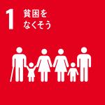 SDGs_目標1_アイコン