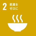 SDGs_目標2_アイコン