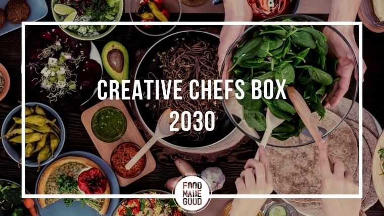 「未来のレシピ」を公募! 2030年の食のあり方を考える 「Creative Chefs Box 2030」