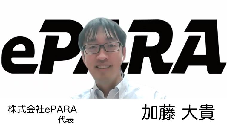 バリアフリーeスポーツを通じて誰もが自分らしく生きられる社会へ 加藤大貴氏