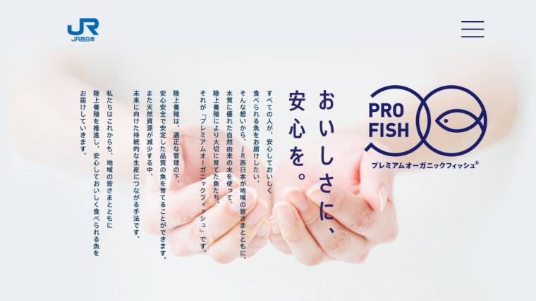 JR西日本-PROFISH