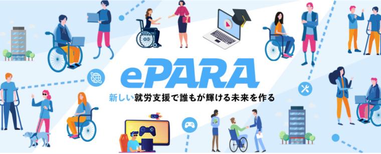 ePARA_main